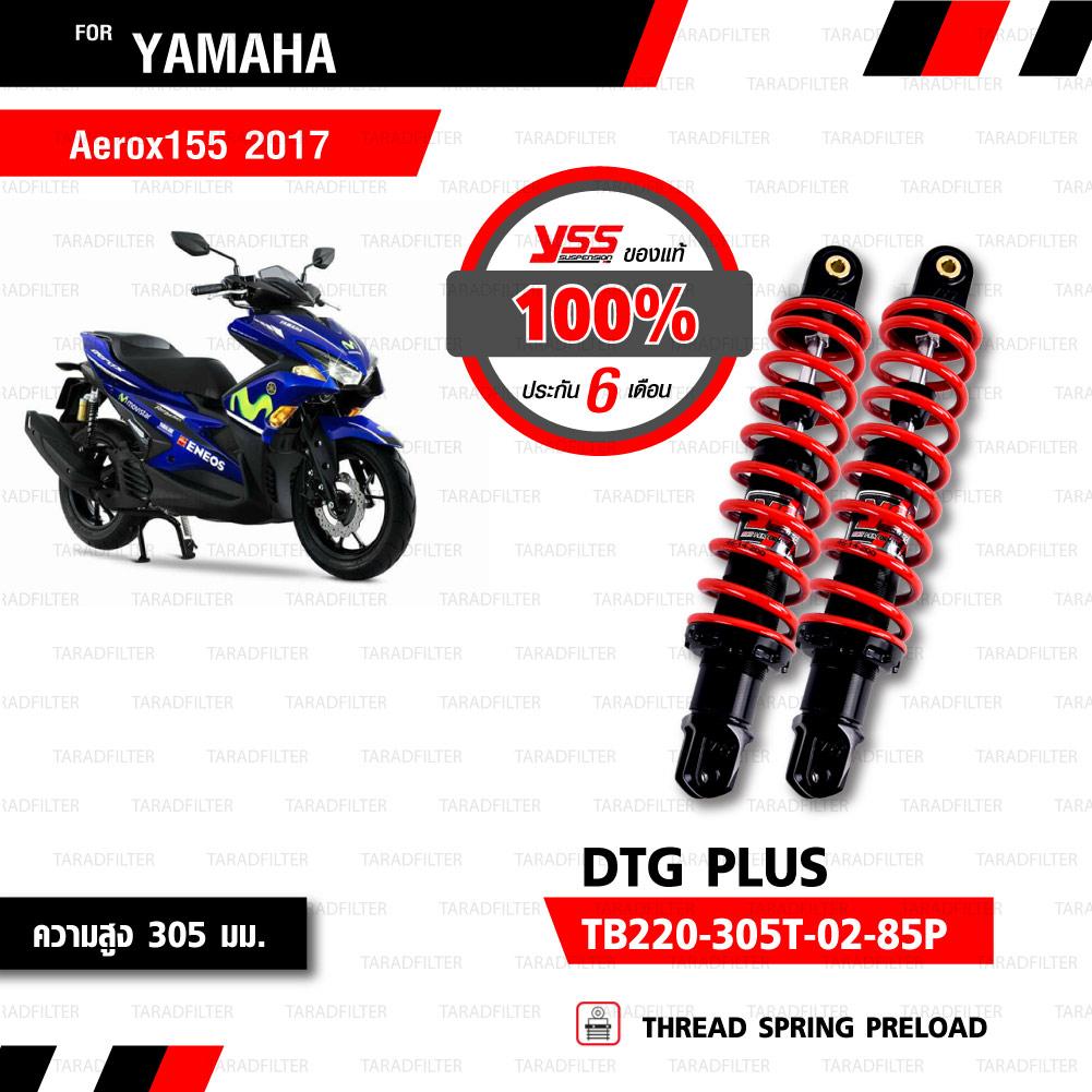 YSS โช๊คแก๊ส DTG PLUS ใช้อัพเกรดสำหรับ Yamaha AEROX【 TB220-305T-02-85P】 โช้คอัพแก๊สกระบอก 2 ชั้น สีแดง [ โช๊ค YSS แท้ 100% พร้อมประกันศูนย์ 6 เดือน ]