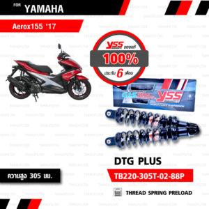 YSS โช๊คแก๊ส DTG PLUS ใช้อัพเกรดสำหรับ Yamaha AEROX【 TB220-305T-02-88P】 โช้คอัพแก๊สกระบอก 2 ชั้น แกนดำสปริงดำ [ โช๊ค YSS แท้ 100% พร้อมประกันศูนย์ 6 เดือน ]