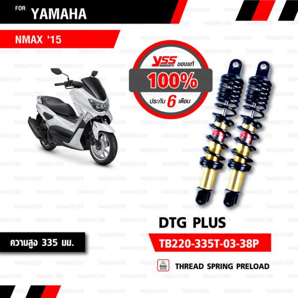 YSS โช๊คแก๊ส DTG PLUS ใช้อัพเกรดสำหรับ Yamaha NMAX【 TB220-335T-03-38P】 โช้คอัพแก๊สกระบอก 2 ชั้น แกนทองสปริงดำ [ โช๊ค YSS แท้ ประกันโรงงาน 6 เดือน ]