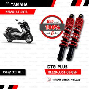 YSS โช๊คแก๊ส DTG PLUS ใช้อัพเกรดสำหรับ Yamaha NMAX【 TB220-335T-03-85P】 โช้คอัพแก๊สกระบอก 2 ชั้น สีแดง [ โช๊ค YSS แท้ 100% พร้อมประกันศูนย์ 6 เดือน ]