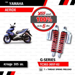 YSS โช๊คคู่แก๊ส G-Series ใช้อัพเกรดสำหรับ Yamaha Aerox 155【 TC302-305T-02 】 โช๊คคู่หลังสำหรับสกู๊ตเตอร์ สปริงแดง/กระบอกเงิน [ โช๊คมอเตอร์ไซค์ YSS แท้ ประกันโรงงาน 6 เดือน ]