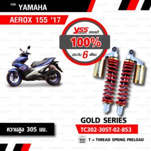 YSS โช๊คคู่แก๊ส Gold Series ใช้อัพเกรดสำหรับ Yamaha Aerox 155【 TC302-305T-02-853 】 โช๊คคู่หลังสำหรับสกู๊ตเตอร์ กระบอกทองสปริงแดง [ โช๊คมอเตอร์ไซค์ YSS แท้ ประกันโรงงาน 6 เดือน ]