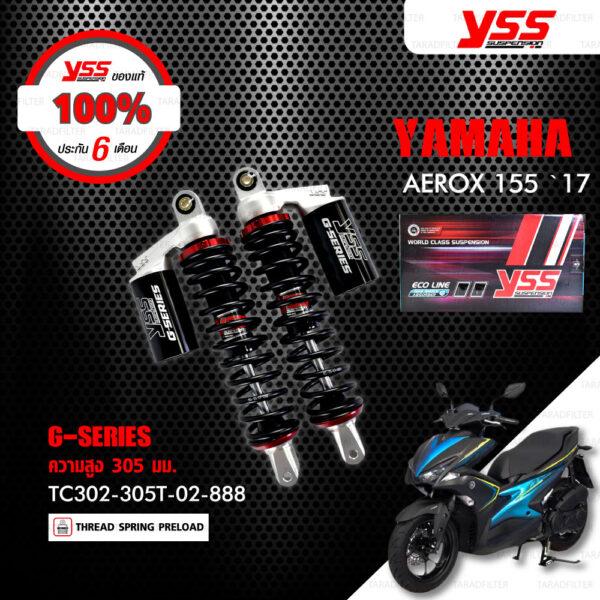 YSS โช๊คคู่แก๊ส G-Series ใช้อัพเกรดสำหรับ Yamaha Aerox 155【 TC302-305T-02-8 】 โช๊คคู่หลังสำหรับสกู๊ตเตอร์ สีดำ [ โช๊คมอเตอร์ไซค์ YSS แท้ ประกันโรงงาน 6 เดือน ]