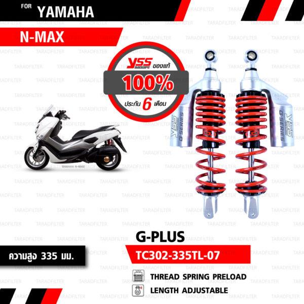 YSS โช๊คแก๊ส G-Series ใช้อัพเกรดสำหรับ Yamaha NMAX【 TC302-335TL-07】