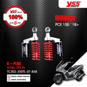 YSS โช๊คแก๊ส G-Plus ใช้อัพเกรดสำหรับ PCX150 2018-2020【 TC302-350TL-07-858 】 [ โช๊ค YSS แท้ ประกันโรงงาน 6 เดือน ]