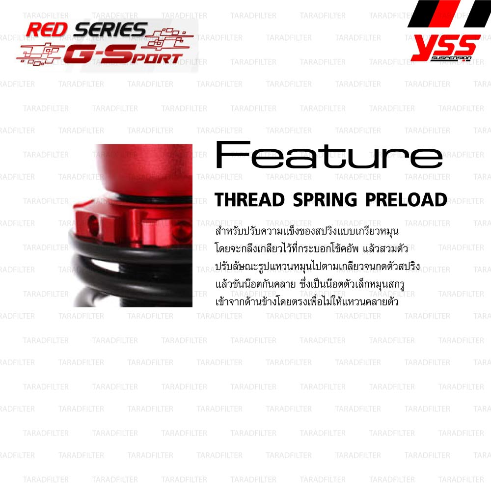 FEATURE T-RED