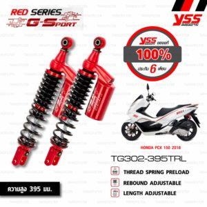 YSS โช๊คแก๊ส RED SERIES โฉมใหม่ G-Sport ใช้อัพเกรดสำหรับ PCX 150 ตัวปี 2018【 TG302-350TRL-07-85J 】 [ โช๊ค YSS แท้ ประกันโรงงาน 6 เดือน ]