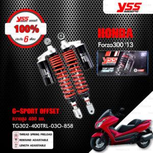 YSS โช๊คคู่แก๊ส G-SPORT OFFSET ใช้อัพเกรดสำหรับ Honda Forza300 ปี 2013 【 TG302-400TRL-03O-858 】 โช๊คคู่หลังสำหรับสกู๊ตเตอร์ [ โช๊ค YSS แท้ ประกันโรงงาน 6 เดือน ]