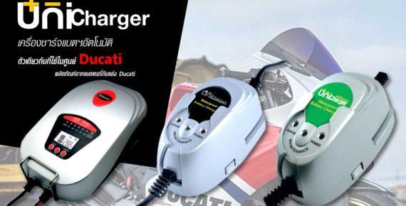 วิธีใช้งานเครื่องชาร์จแบตเตอรี่อัตโนมัติ UNICHARGER