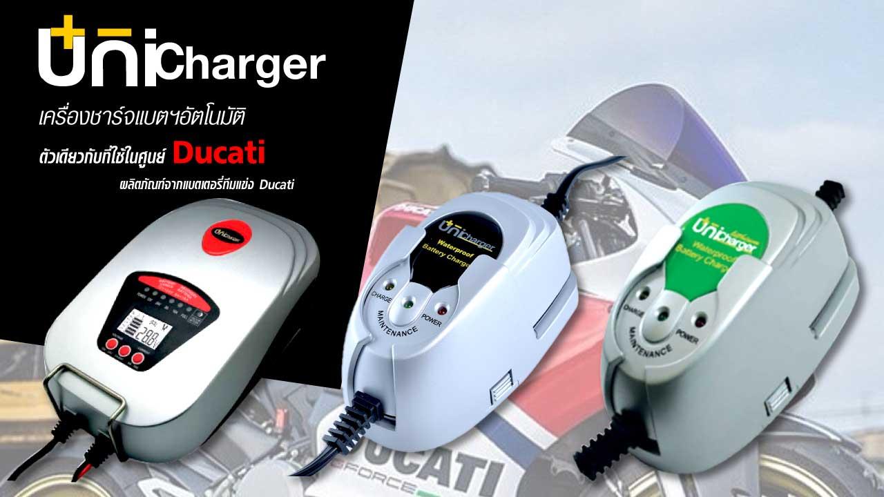 วิธีใช้งาน unicharger