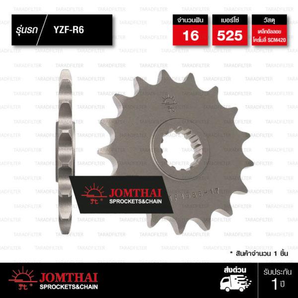 JOMTHAI สเตอร์หน้า 16 ฟัน ใช้สำหรับ Yamaha YZF-R6