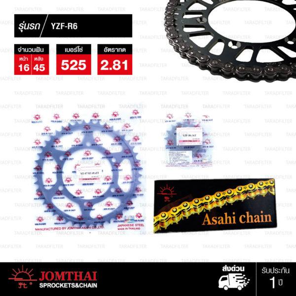 JOMTHAI ชุดโซ่สเตอร์ โซ่ ZX-ring (ZSMX) สีเหล็กติดรถ และ สเตอร์สีดำ ใช้สำหรับมอเตอร์ไซค์ Yamaha YZF-R6 [16/45]