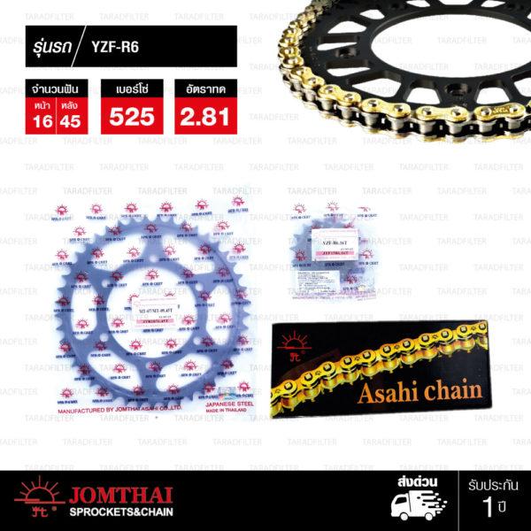 JOMTHAI ชุดโซ่สเตอร์ โซ่ ZX-ring (ZSMX) สีทอง และ สเตอร์สีดำ ใช้สำหรับมอเตอร์ไซค์ Yamaha YZF-R6 [16/45]