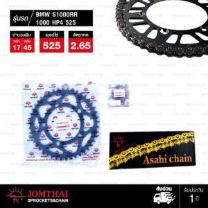 JOMTHAI ชุดโซ่สเตอร์ โซ่ ZX-ring (ZSMX) สีเหล็กติดรถ และ สเตอร์สีดำ ใช้สำหรับมอเตอร์ไซค์ BMW S1000RR [17/45]