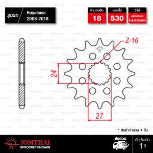 JOMTHAI สเตอร์หน้า 18 ฟัน ใช้สำหรับ Suzuki GSX-R1300 Hayabusa 2008-2018