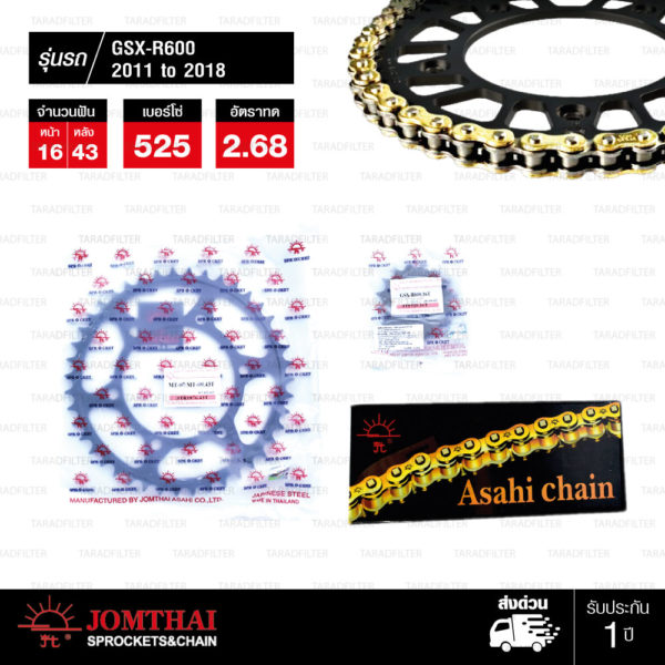 JOMTHAI ชุดโซ่สเตอร์ โซ่ ZX-ring (ZSMX) สีทอง และ สเตอร์สีดำ ใช้สำหรับมอเตอร์ไซค์ Suzuki GSX-R600 L1,L2,L3,L4,L5,L6,L7,L8 [16/43]