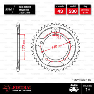 JOMTHAI สเตอร์หลังแต่งสีดำ 43 ฟัน ใช้สำหรับ Suzuki GSX-R1300 Hayabusa 2008-2018