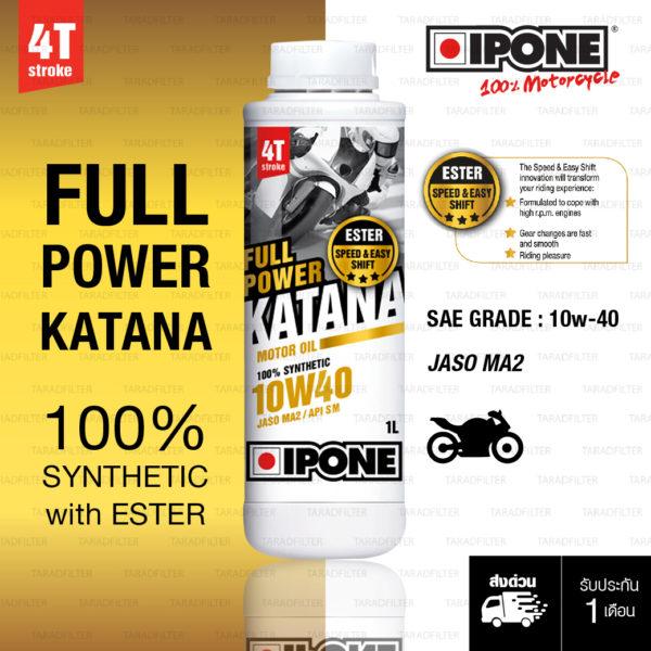 น้ำมันเครื่องสังเคราะห์ 100% IPONE FULL POWER KATANA 10W-40