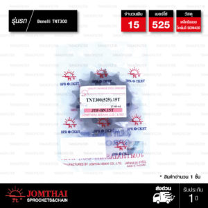 JOMTHAI สเตอร์หน้า 15 ฟัน ใช้สำหรับ TNT300 / BN302 / TNT600 / BN600i