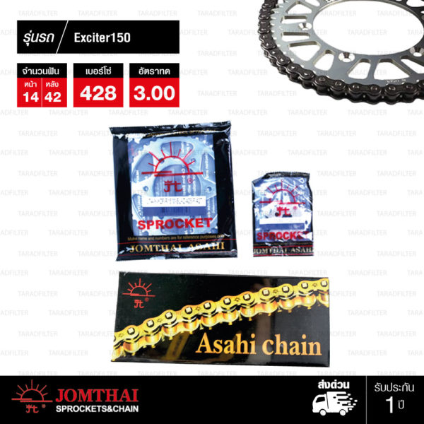 JOMTHAI ชุดโซ่สเตอร์ โซ่ X-ring สีเหล็กติดรถ และ สเตอร์สีเหล็กติดรถ ใช้สำหรับมอเตอร์ไซค์ Yamaha รุ่น YZF-R15 ตัวเก่า, M-Slaz และ Exciter 150 [14/42]