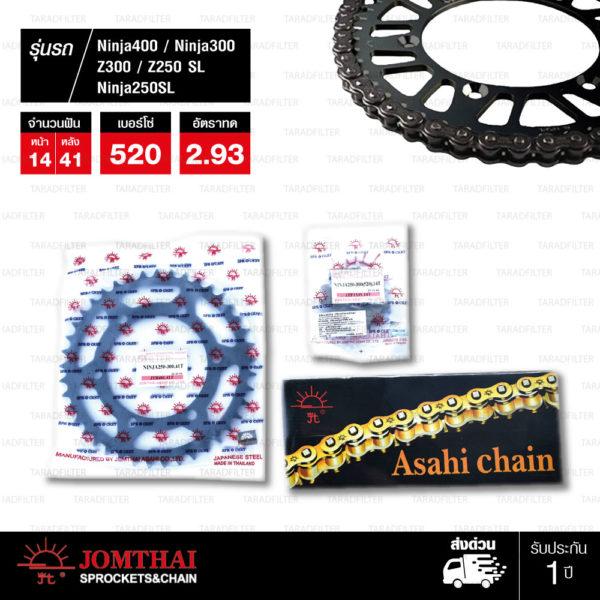 JOMTHAI ชุดโซ่สเตอร์ โซ่ X-ring (ASMX) สีเหล็กติดรถ และ สเตอร์สีดำ ใช้สำหรับมอเตอร์ไซค์ Kawasaki Ninja400 / Ninja300 / Z300 / Z250 SL / Ninja250 SL [14/41]