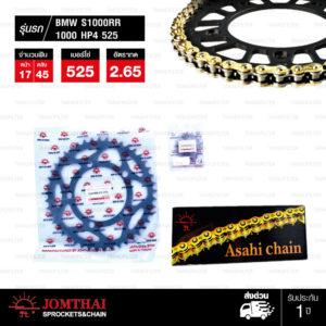 JOMTHAI ชุดโซ่สเตอร์ โซ่ ZX-ring (ZSMX) สีทอง และ สเตอร์สีดำ ใช้สำหรับมอเตอร์ไซค์ BMW S1000RR [17/45]