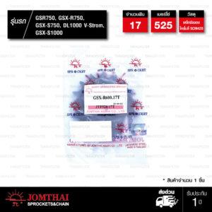 JOMTHAI สเตอร์หน้า 17 ฟัน ใช้สำหรับ Suzuki GSR750 GSX-R750 / GSX-S750 / DL1000 V-Strom / GSX-S1000