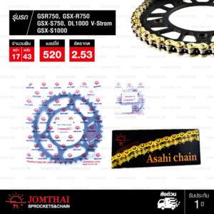 JOMTHAI ชุดโซ่สเตอร์ โซ่ ZX-ring (ZSMX) สีทอง และ สเตอร์สีดำ ใช้สำหรับมอเตอร์ไซค์ Suzuki GSX-S750 L7-L8 / GSX-R750 L1-L8 / GSX-S1000 L5-L8 [17/43]