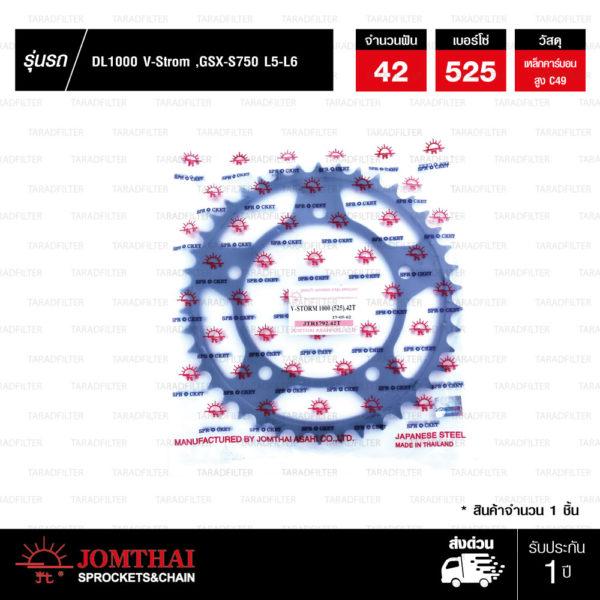 JOMTHAI สเตอร์หลังแต่งสีดำ 42 ฟัน ใช้สำหรับ Suzuki GSX-R600 K1-K5 , GSX-R750 K6-K9,L0 , V-strom1000