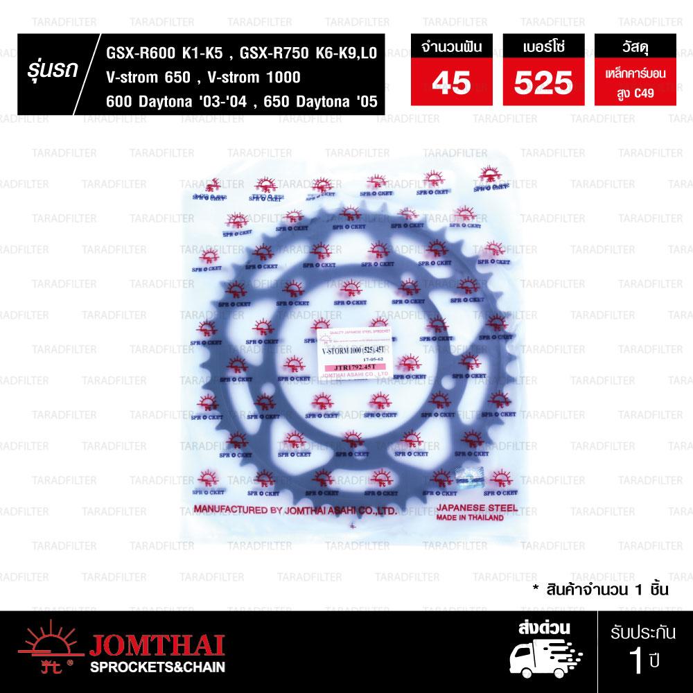 JOMTHAI สเตอร์หลังแต่งสีดำ 45 ฟัน ใช้สำหรับ Suzuki GSX-R600 K1-K5 , GSX-R750 K6-K9,L0 , 600 Daytona '03-'04 , 650 Daytona '05