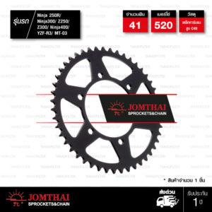 JOMTHAI สเตอร์หลังแต่งสีดำ 41 ฟัน ใช้สำหรับ Ninja300 Ninja400 Z300 Versys300 YZF-R3 MT-03