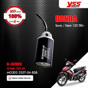 YSS โช๊คแก๊ส G-Series ใช้อัพเกรดสำหรับ Honda Sonic / Dash 【 MO302-255T-04-5】 [ โช๊ค YSS แท้ 100% พร้อมประกันศูนย์ 6 เดือน ]