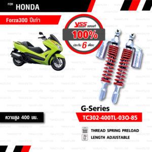 YSS โช๊คแก๊ส G-Series ใช้อัพเกรดสำหรับ Honda Forza300 ปีเก่า【TC302-400TL-03O-85】 โช๊คหลังสำหรับสกู๊ตเตอร์ สปริงแดงกระบอกเงิน
