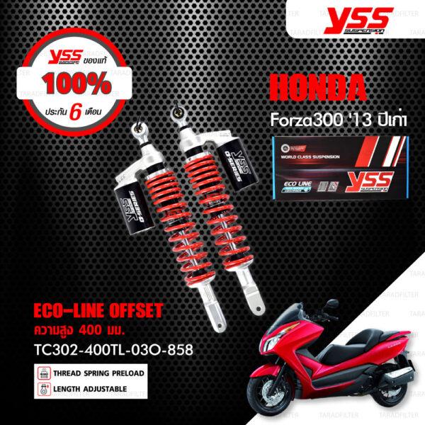 YSS โช๊คแก๊ส G-Series ใช้อัพเกรดสำหรับ Honda Forza300 ปีเก่า【TC302-400TL-03O-858】 โช๊คหลังสำหรับสกู๊ตเตอร์ สปริงแดงกระบอกดำ