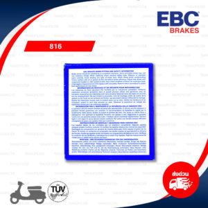 EBC BRAKE SHOES ด้านหลัง สำหรับ Scooter รุ่น Primavera [R] / Sprint [R] [ 816 ]