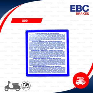 EBC BRAKE SHOES ด้านหลัง สำหรับ Scooter รุ่น LX [R] / S [R] [ 899 ]