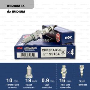 หัวเทียน NGK CPR8EAIX-9 ขั้ว Iridium ใช้สำหรับNMAX Aerox CB500X CBR500R Rebel500 R15 ปีหลัง 2017 PCX ปีหลัง 2018 - Made in Japan