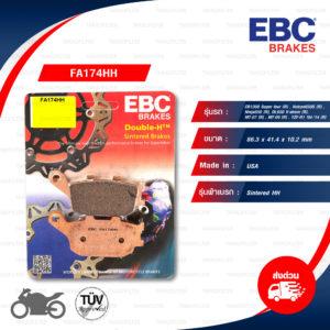EBC ผ้าเบรกหลังรุ่น Sintered HH ใช้สำหรับรถ CB1300 Super four , Vulcan650S , Ninja650 , DL650 V-strom , MT-07 , MT-09 , YZF-R1 '04-'14 [ FA174HH ]