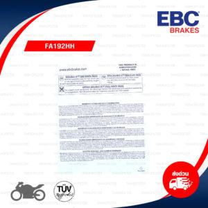 EBC ผ้าเบรกหลัง รุ่น Sintered HH ใช้สำหรับรถ Er-6n [R] , Er-6F [R] , Versys650 '07-'14 [R] , Z1000 [R] , ZX-10R '04-'10 [R] [ FA192HH ]