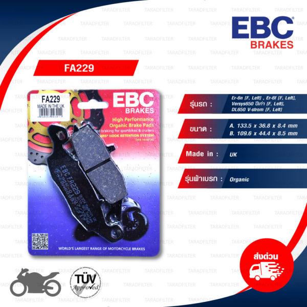 EBC ผ้าเบรกหน้าข้างซ้าย รุ่น Organic ใช้สำหรับรถ Er-6n [F/Left] , Er-6f [F/Left] , Versys650 ปีเก่า [F/Left] , SV650 [F/Left] , DL650 V-strom [F/Left] [ FA229 ]