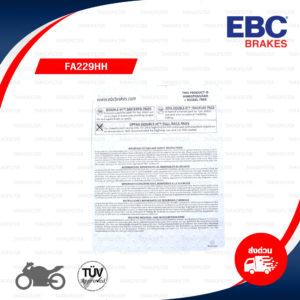 EBC ผ้าเบรกหน้า ด้านซ้าย รุ่น Sintered HH ใช้สำหรับรถ Er-6n [F/Left] , Er-6f [F/Left] , Versys650 ปีเก่า [F/Left] , SV650 [F/Left] , DL650 V-strom [F/Left] [ FA229HH ]