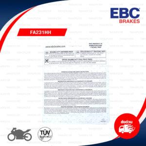 EBC ผ้าเบรกหน้า ด้านขวา รุ่น Sintered HH ใช้สำหรับรถ Er-6n [F, Right] , Er-6f [F, Right], Versys650 ปีเก่า [F, Right], DL650 V-strom [F, Right] / W650 [F] / W800 [F] [ FA231HH ]