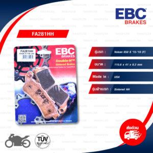 EBC ผ้าเบรกหน้ารุ่น Sintered HH ใช้สำหรับรถ Vulcan 650 S '15-'19 [F] [ FA281HH ]