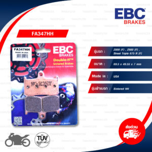 EBC ผ้าเบรกหน้า รุ่น Sintered HH ใช้สำหรับรถ Z800 [F] , Z900 '17-'18 [F] , Street Triple 675 R '06-'16 [F] [ FA347HH ]