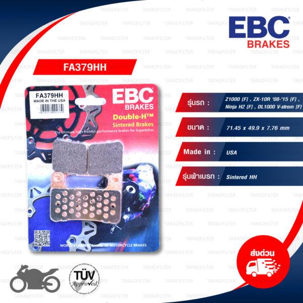 EBC ผ้าเบรกหน้า รุ่น Sintered HH ใช้สำหรับรถ Z1000 [F] , ZX-10R '08-'15 [F] , Ninja H2 [F] , DL1000 V-strom [F] [ FA379HH ]