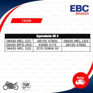 EBC ผ้าเบรกหลัง รุ่น Organic ใช้สำหรับรถ CBR1000RR '17-'18 [R] , ZX-10 '11-'19 [R] , YZF-R6 '17-'18 [R] , YZF-R1 '15-'19 [R] [ FA436 ]