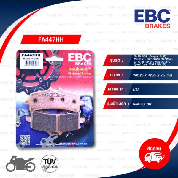 EBC ผ้าเบรกหน้า รุ่น Sintered HH ใช้สำหรับรถ ปั๊ม M4 M50 , Panigale V4 [F] , Diavel [F] , CBR1000RR '14-'19 [F] , ZX-10 '16-'19 [F] , Ninja H2 [F] , GSX-R600 [F] , GSX-R750 [F], GSX-R1000 [F], Speed Triple 1050 R [F] [ FA447HH ]