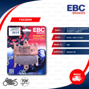EBC ผ้าเบรกหน้า รุ่น Sintered HH ใช้สำหรับรถ 821 Hyperstrada [F] / 821 Hypermotard [F] / 821 Monster [F] / 899 Panigale [F] / Diavel [F]/ R1200GS [F]/ F800GS [F] [ FA630HH ]