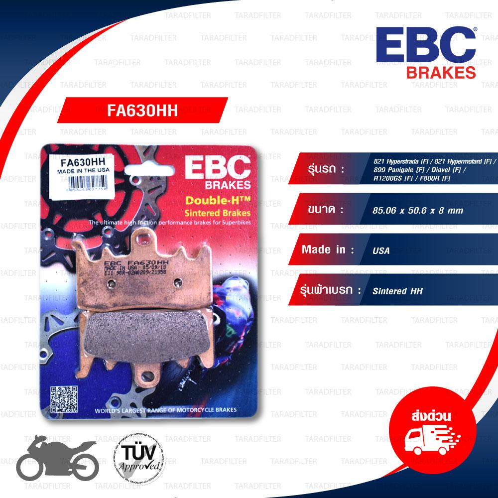 EBC ผ้าเบรกหน้า รุ่น Sintered HH ใช้สำหรับรถ 821 Hyperstrada [F] / 821 Hypermotard [F] / 821 Monster [F] / 899 Panigale [F] / Diavel [F]/ R1200GS [F]/ F800 R [F] [ FA630HH ]