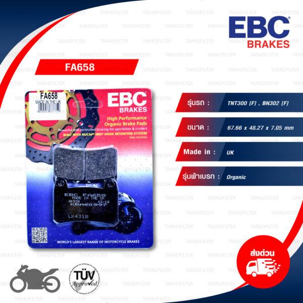 EBC ผ้าเบรกหน้ารุ่น Organic ใช้สำหรับรถ TNT300 [F] , BN302 [F] [ FA658 ]